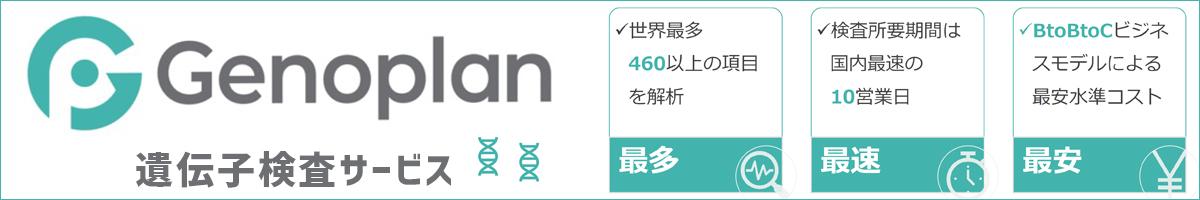 genoplan ジェノプラン遺伝子検査サービス